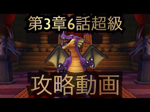 【ドラクエウォーク】第3章6話超級-攻略動画です。