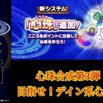 【ドラクエウォーク】心珠合成第3弾!!目指せ!!デイン系心珠S!!【実況】