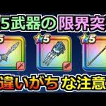 【ドラクエウォーク】星5武器の限界突破!間違いがちな注意点!
