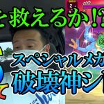 ドラクエウォーク234【友を救いに長野県へ!スペシャルメガモン破壊神シドー連戦!果たしてSは取れるのか?】