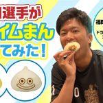 早川隆久選手がスライムまん食べてみた!【6/27(日)はドラゴンクエストウォークコラボイベントを開催】