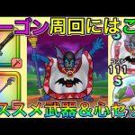 【ドラクエウォーク】ハーゴン周回で活躍する武器と心はコレ!!