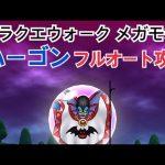 【ドラクエウォーク】(片手間攻略)ハーゴンフルオート