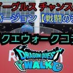 銀次 会心の一撃 プロ野球 ドラクエウォークコラボ 戦闘のテーマ→レベルアップ