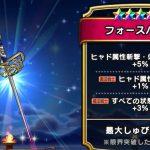 【ドラクエウォーク】ダーマ神殿魔法戦士ガチャ他50連