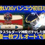 【ドラクエウォーク】強敵バンユウLV30を回復一枚フルオートで初日クリア!!【+メタスラ&ダーマ神殿配布券ガチャ】