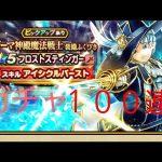 【ドラクエウォーク】新ガチャ ダーマ神殿魔法戦士装備ふくびき 100連!! フロスト装備