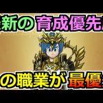 【ドラクエウォーク】上級職の最新の育成優先度!魔法戦士強化で変化!