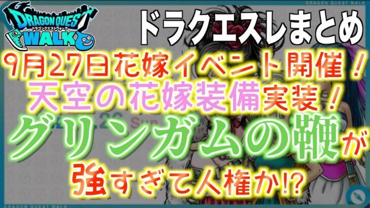 【ドラクエウォーク】花嫁イベント開催!天空の花嫁装備実装!グリンガムの鞭が強すぎて人権か⁉【みんなの反応】