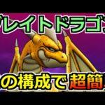 【ドラクエウォーク】グレイトドラゴンのソロ安定攻略!パーティ構成と耐性アップが重要!