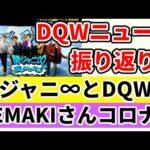 【#ドラクエウォーク】関ジャニ∞さんがDQW2周年に!TEMAKIさん!?まさかの罹患・・・お大事に・・・