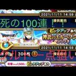 【ドラクエウォーク】信託のエルヘブン装備ふくびき100連!【スクルト欲しい!!】