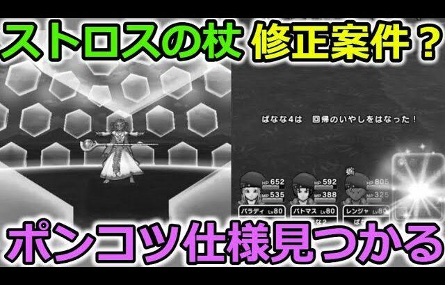 【ドラクエウォーク】ストロスの杖にポンコツ仕様発覚・・?これじゃ効果がないやんけ!!!!!