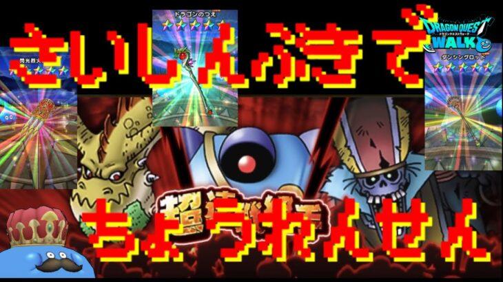 【ドラクエウォーク】いまさら混沌の魔洞攻略【超連戦組手】